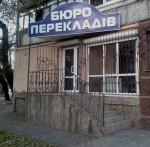 Бюро переводов «Лига»