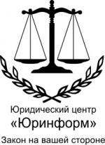 Юридический центр «Юринформ»